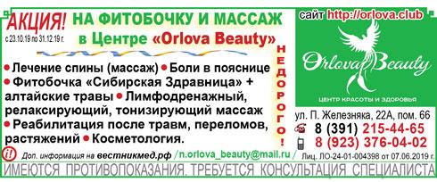 Фитобочка и массаж Orlova beauty, Красноярск