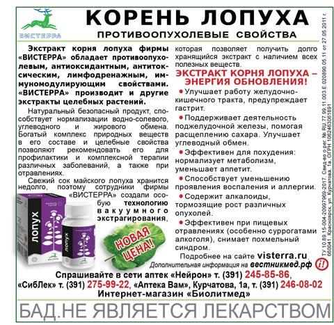 koren-lopuha-visterra-krasnoyarsk