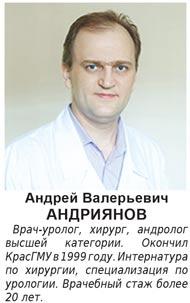 Андрей Валерьевич АНДРИЯНОВ Врач-уролог, хирург, андролог высшей категории. Окончил КрасГМУ в 1999 году. Интернатура по хирургии, специализация по урологии. Врачебный стаж более 20 лет.
