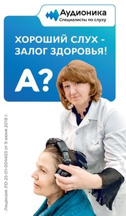 Аудионика Красноярск