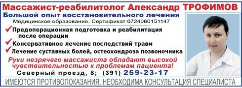 Прием массажиста в Красноярске