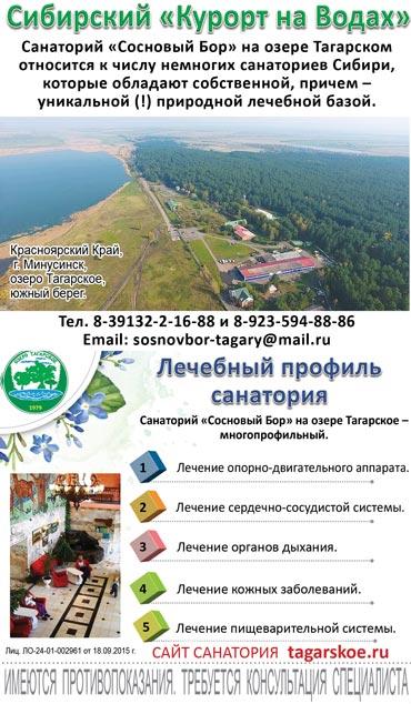 """Санаторий """"Сосновый Бор"""", Минусинск"""