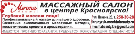 Массажный кабинет, Красноярск
