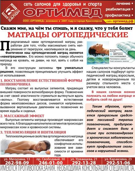 ОРТИМЕД: продажа ортопедических матрацев в Красноярске