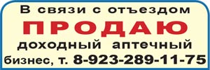 Продажа аптечного бизнеса, Красноярск