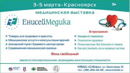 Медицинская выставка ЕнисейМедика 2021