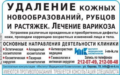 Институт медицинской косметологии, Красноярск