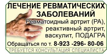 lechenie-revmaticheskih-zabolevani-v-krasnoyarske