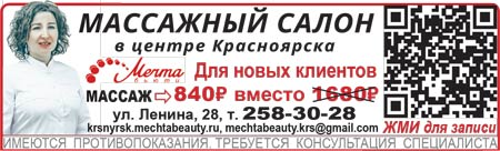Массажный салон Мечта, Красноярск