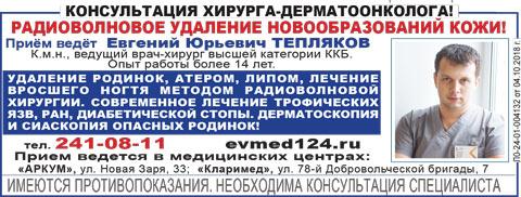 Удаление родинок, бородавок, новообразований в Красноярске