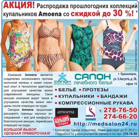 Распродажа прошлогодних коллекций купальников Amoena со скидкой 30%!
